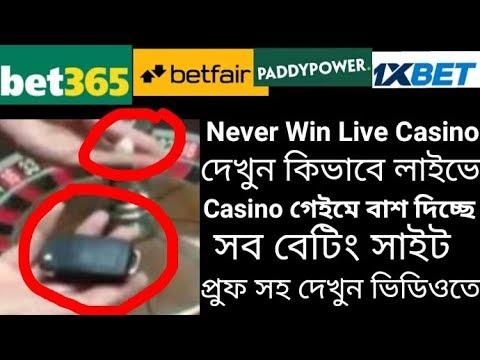দেখুন লাইভে Casino গেম খেলেও কিভাবে বাশ দিচ্ছে সব বেটিং সাইট গুলা never profit casino 2019