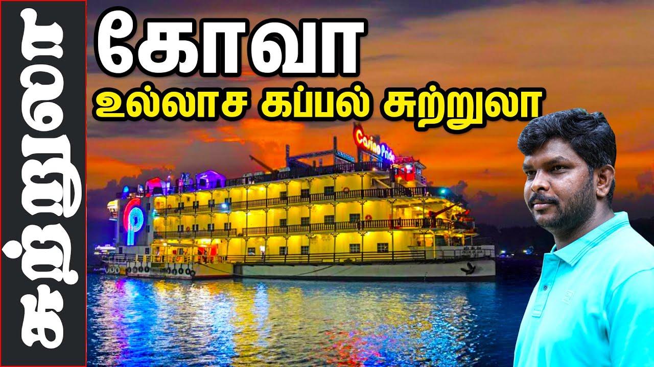 Goa Casino trip I கோவா உல்லாச கப்பல் சுற்றுலா  I VillageDatabase
